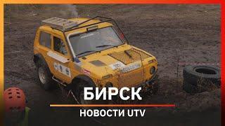Новости Бирского района от 05.10.2021