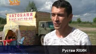 АвтоБаня Башкирия г. Октябрьский