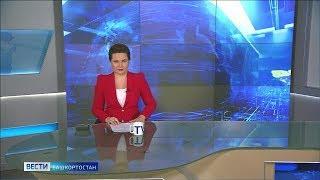 Вести-Башкортостан – 11.02.20