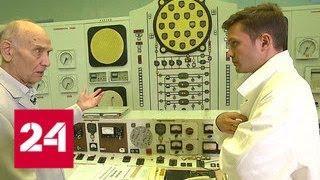 Мир был ошеломлен: первая в мире АЭС заработала 65 лет назад в Обнинске - Россия 24