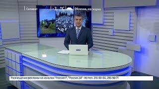 Вести-24. Башкортостан - 09.11.18