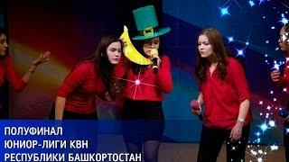 КВН УФА 2017  1/2 финала Юниор Лиги КВН Республики Башкортостан Сезон 2016-2017