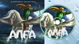 BISHBARMAK ORCHESTRA-Алға/Вперед/Forward