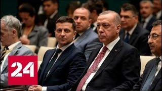 Эрдоган не оценил байки Зеленского с именами украинских моряков. 60 минут от 08.08.19