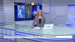Вести-24. Башкортостан - 16.08.19