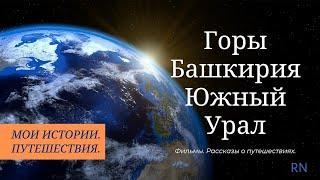 Мои истории. Путешествия. Горы. Башкирия, Южный Урал.