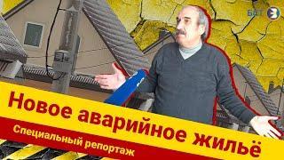«Делайте всё за свой счет»: в Башкирии жителей бараков переселили в аварийные новостройки