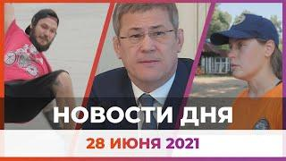 Новости Уфы и Башкирии 28.06.21: опасные городские пляжи, экстрим-парк и обязательная вакцинация