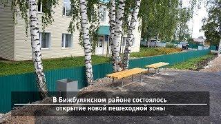 UTV. Новости запада Башкирии за 9 сентября