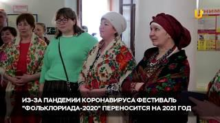 """Новости UTV. Фестиваль """"Фольклориада-2020"""" перенесли на 2021 год"""