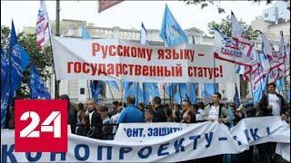 Украина создает канал на русском языке для борьбы с Россией. 60 минут от 02.08.19