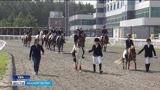 На уфимском ипподроме «Акбузат» прошел Первый республиканский фестиваль по конному спорту