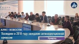 Последнее в 2018 году заседание антикоррупционной комиссии