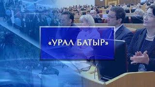 Международная НПК «Башкирский народный эпос «Урал Батыр» и духовное наследие народов мира»