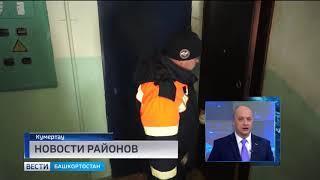 Новости районов: подготовка к паводку в Дюртюлях и бесплатные пожарные датчики в Кумертау