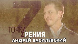 Андрей Василевский. Точка Z 12+