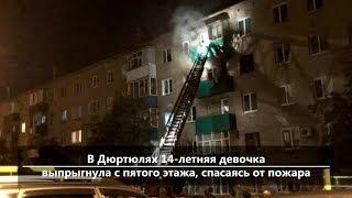 UTV. Новости севера Башкортостана за 6 сентября (Нефтекамск, Янаул, Дюртюли)