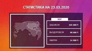 UTV. Коронавирус в Башкирии, России и мире на 23 марта 2020. Плюс опрос уфимцев