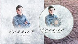 Айгиз Ишмурзин-Күҙҙәр/Глаза/Eyes