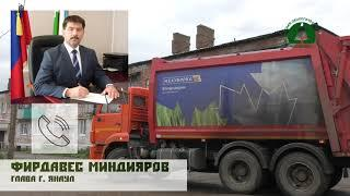 В Янауле мусороперевозчик отказался вывозить отходы в праздник 11 октября