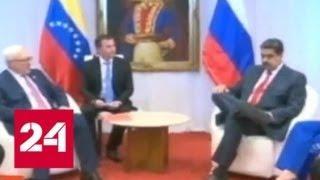 Замглавы МИД РФ встретился с президентом Венесуэлы - Россия 24