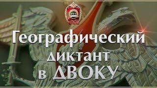 Географический диктант в ДВОКУ.