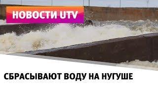 UTV.  В Башкирии на Нугушском водохранилище начали сбрасывать воду