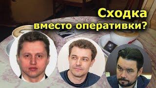 """Сходка вместо оперативки?"". ""Открытая Политика"". Выпуск - 136."