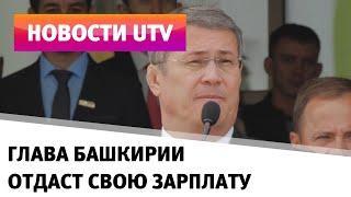 UTV. Глава Башкирии Радий Хабиров отдаст свою зарплату нуждающимся