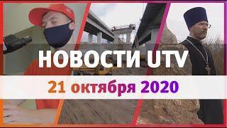 Новости Уфы и Башкирии 21.10.2020: строительство храма, больные пчелы и мост