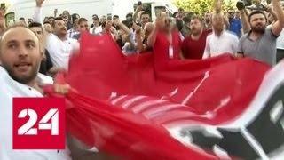 Ближайший соратник Эрдогана признал свое поражение в борьбе за Стамбул - Россия 24