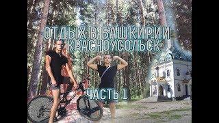#9 PAGE | Отдых в Башкирии (часть 1) | Красноусольск |