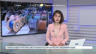 Вести-24. Башкортостан – 05.06.19