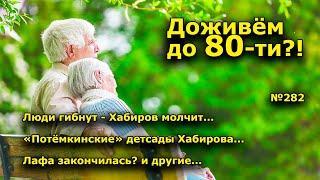 """Доживём до 80-ти?!"" ""Открытая Политика"". Выпуск - 282"