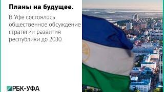 В Уфе прошло общественное обсуждение стратегии развития республики до 2030 года