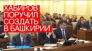 Хабиров поручил создать вБашкирии новогоднюю атмосферу