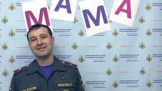 Спасатели из Башкирии поздравили мам стихами