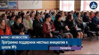 Программа поддержки местных инициатив в МБОУ СОШ №6