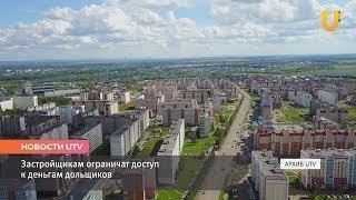 Новости UTV.  Новые законы в России.