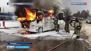 В Башкирии загорелся автобус рейса «Ишимбай – Салават» с пассажирами внутри