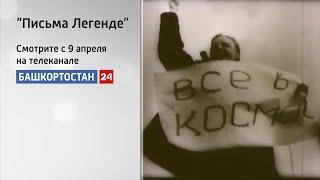 Первому космонавту на Земле: на телеканале «Башкортостан 24» стартует проект «Письма Легенде»