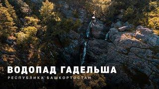 #63 ВОДОПАД ГАДЕЛЬША   Республика Башкортостан   FullHD