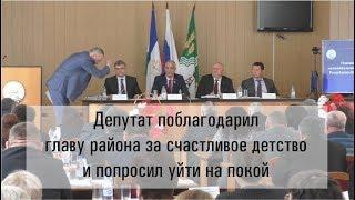 """""""Благодарный"""" депутат попросил главу района уйти на покой"""
