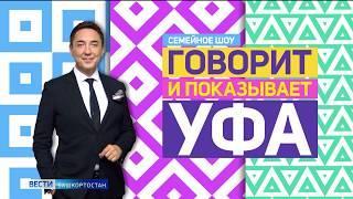 «Говорит и показывает Уфа!» - как получить компенсацию за ДТП по вине «дорожников»