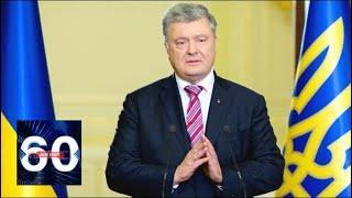 Срочно! Будут САНКЦИИ! Порошенко просит ЕС наказать Россию! 60 минут от 13.12.18
