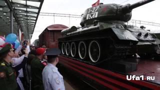 В Уфу прибыл поезд Победы