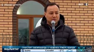 д. Муллагулово Мелеузовского района Башкортостана состоялось открытие мечети «Насима»