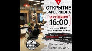 Открытие FIDEL BARBERSHOP г. Стерлитамак