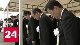 В Японии вспоминают жертв атомной бомбардировки Нагасаки - Россия 24