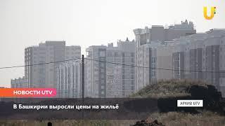 Новости UTV. В Башкирии выросли цены на жилье.